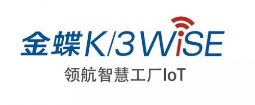 2018,新时代,新K/3一一金蝶K/3 WlSE:领航智慧工厂IoT