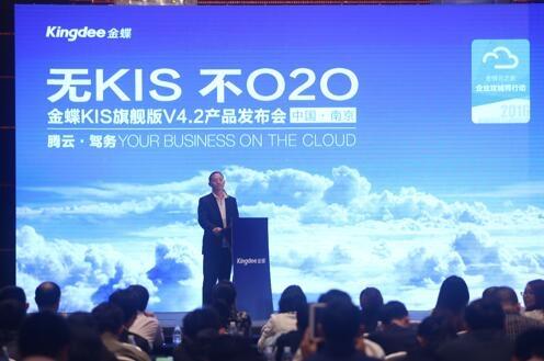 无KIS不O2O—全新的金蝶KIS旗舰版V4.2已正式上市(安装包下载)