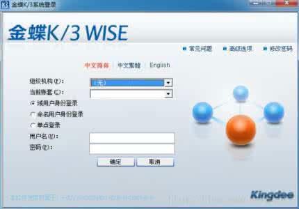 金蝶K/3WISE V14.2新版本八大特性