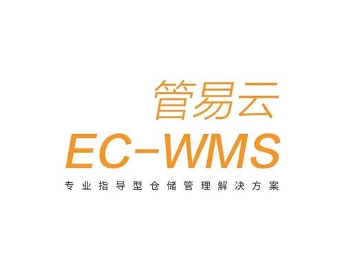 管易云EC-WMS