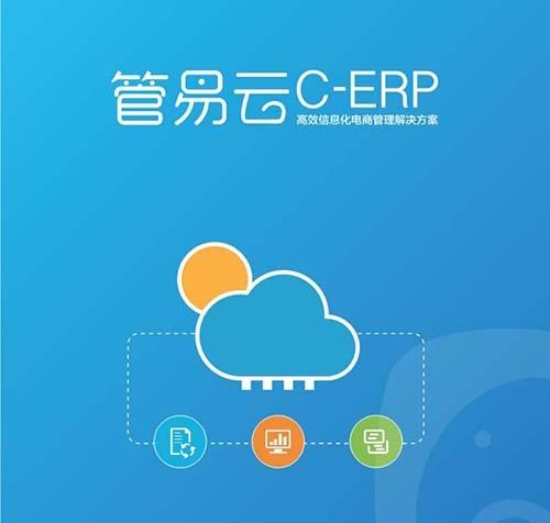 管易云CERP