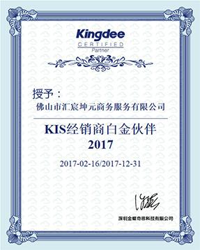 2017金蝶资质