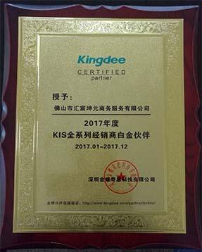 2017汇宸金蝶资质