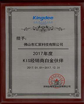 2017年金蝶资质